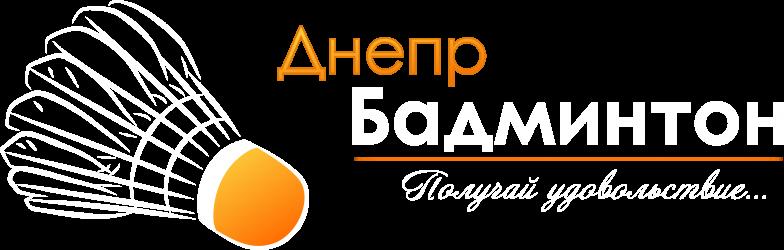 Днепр-Бадминтон